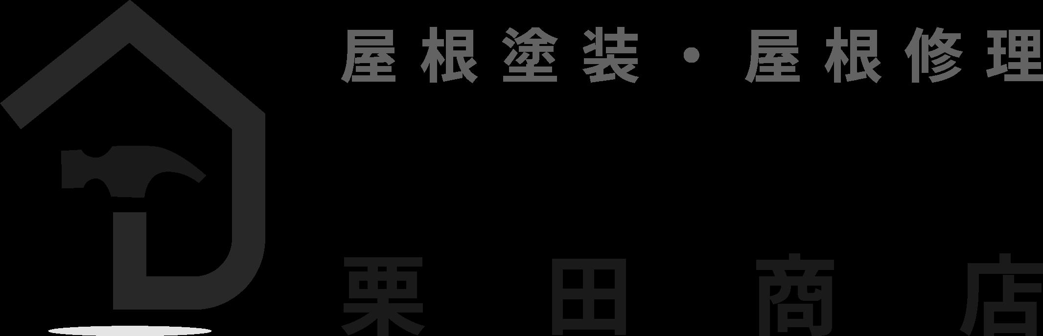 大阪の屋根塗装、屋根修理|栗田商店